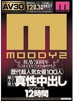 【AV30】祝AV30周年 MOODYZは全部ガチ!!歴代超人気女優100人 超人気シリーズ真性中出しコンプリート12時間 ダウンロード