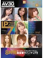 【AV30】IP神7 ダウンロード