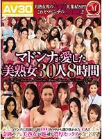 【AV30】AV30×Madonnaマドンナが愛した美熟女30人8時間 ダウンロード