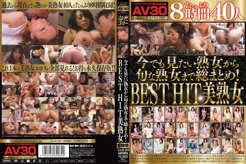 【AV30】今でも見たい熟女から旬な熟女まで総まとめ! BEST HIT美熟女