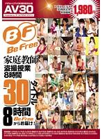 【AV30】家庭教師 盗撮授業8時間