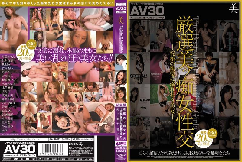 【AV30】厳選美ッ痴女性交-究極の快楽に溺れ狂う美女-