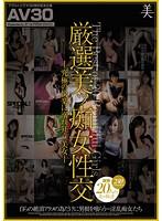【AV30】厳選美ッ痴女性交-究極の快楽に溺れ狂う美女- ダウンロード