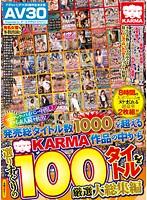 【AV30】マニアック・パイパン・中出し!ヌケる素人続々放出!発売総タイトル数1000を超えるKARMA作品の中から選りすぐりの100タイトルを厳選大総集編 ダウンロード