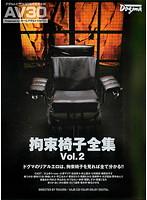 【AV30】拘束椅子全集 Vol.2 ダウンロード