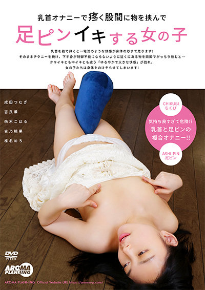 乳首オナニーで疼く股間に物を挟んで足ピンイキする女の子
