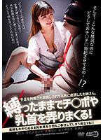 (aarm00024)[AARM-024]手足を拘束され目隠しされてる男に遭遇したお姉さん、縛ったままでチ○ポや乳首を弄りまくる! ダウンロード