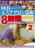 回春エステサロン盗撮 8時間MEGA★MIX 2 ダウンロード