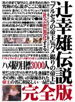 辻幸雄伝説 完全版 ダウンロード