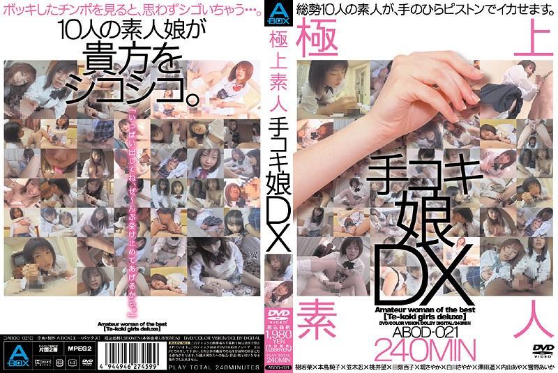 極上素人 手コキ娘DX