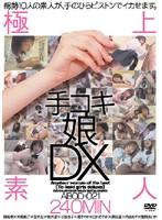 極上素人 手コキ娘DX ダウンロード