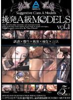 挑発A級MODELS vol.1 ダウンロード