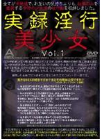実録淫行美少女 Vol.1 ダウンロード