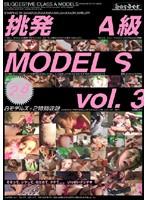 挑発A級MODELS vol.3 ダウンロード
