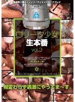 ロ●ータ少女 生本番 vol.3 ダウンロード