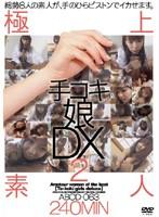 極上素人 手コキ娘DX2 ダウンロード
