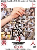 極上素人 手コキ娘DX4 ダウンロード