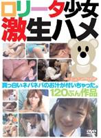 ロ●ータ少女激生ハメ勘所