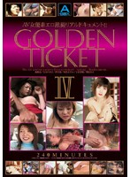 深井藍 GOLDEN TICKET 4