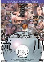 流出AVアイドルシリーズ vol.02