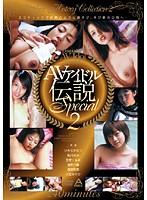 深田里菜 AVアイドル伝説Special 2