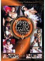 AVアイドル伝説Special 4 ダウンロード