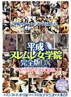 平成ヌレムレ女学院 完全版DX ダウンロード