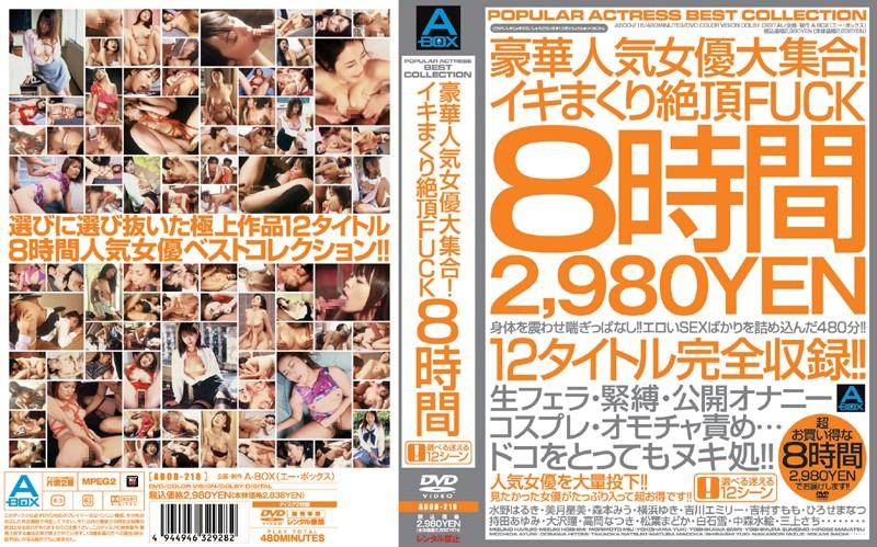 (abod218)[ABOD-218] 豪華人気女優大集合!イキまくり絶頂FUCK8時間 ダウンロード
