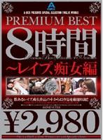PREMIUM BEST8時間 〜レイプ、痴女編 ダウンロード