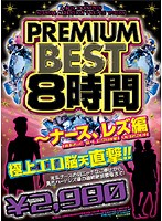 PREMIUM BEST8時間 〜ナース、レズ編 ダウンロード