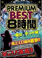 PREMIUM BEST8時間 〜痴女、手コキ編 ダウンロード