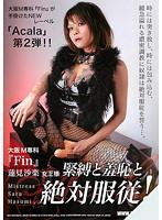 大阪M専科『Fin』蓮見沙楽女王様 「緊縛と羞恥と絶対服従!」