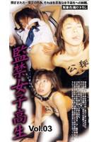 監禁女子校生Vol.03