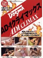 AD-1クライマックス