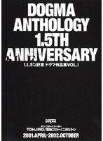 DOGMA ANTHOLOGY 1.5TH ANNIVERSARY VOL.1