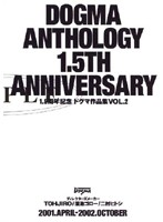 小泉さき DOGMA ANTHOLOGY 1.5TH ANNIVERSARY VOL.2