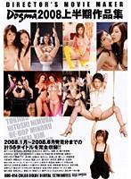 ドグマ2008上半期作品集 ダウンロード
