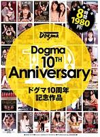 Dogma 10TH Anniversary ドグマ10周年記念作品 ダウンロード