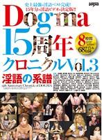 ドグマ15周年クロニクル Vol.3 淫語の系譜 ダウンロード