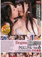 ドグマ15周年クロニクル Vol.6 レズの系譜 ダウンロード