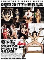 前田可奈子 Dogma2017下半期作品集
