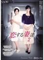 恋する妻達2 澤村レイコ KAORI(adn00012)
