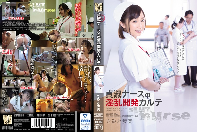 ADN-097 貞淑ナースの淫乱開発カルテ きみと歩実