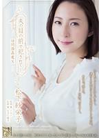 adn00100[ADN-100]夫の目の前で犯されて―訪問強姦魔10 松下紗栄子