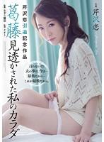 芹沢恋引退記念作品 葛藤 見透かされた私のカラダ ダウンロード