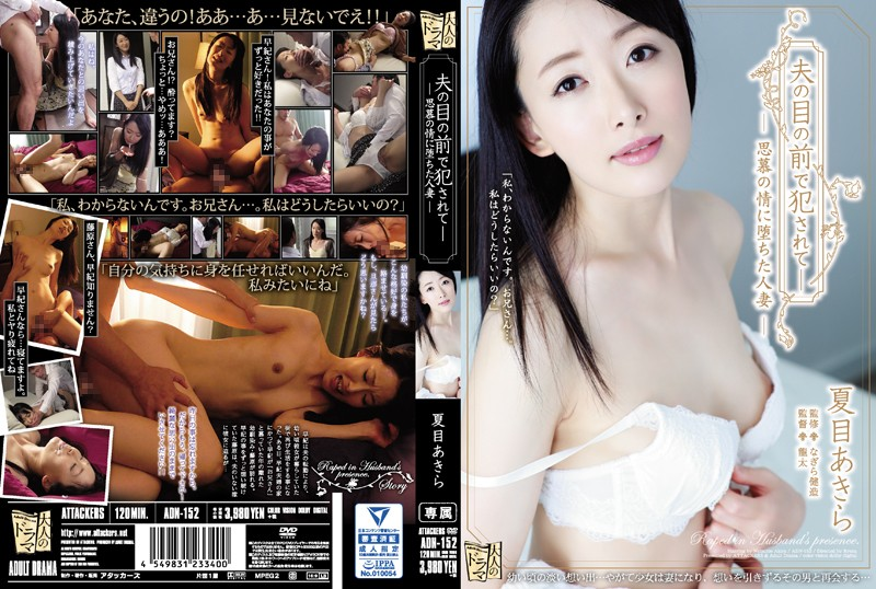 ADN-152 Fucked In Front Of Her Husband A Married Woman Succumbs To Her Yearnings Aki Natsume