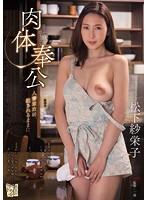 肉体奉公 人妻家政婦、犯されるままに 松下紗栄子