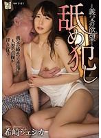 舐め犯し 義父の欲望 希崎ジェシカ ダウンロード