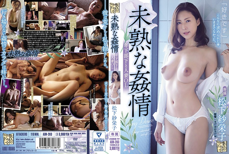 ADN-203 Immature Adultery: Married Woman Office Lady And Her Younger Subordinate - Saeko Matsushita