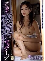 禁忌の夜這いマッサージ 義父の肉欲 夏目彩春 adn00221のパッケージ画像